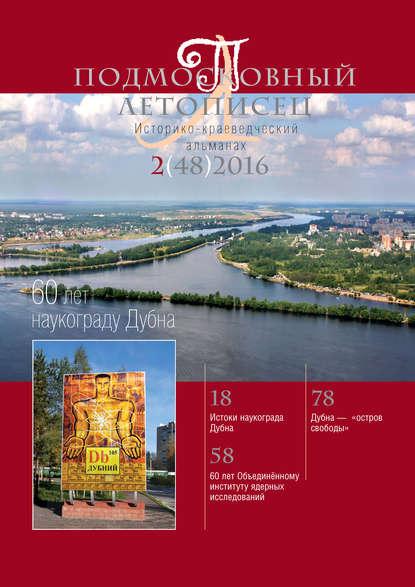 Группа авторов Подмосковный летописец № 2 (48) 2016
