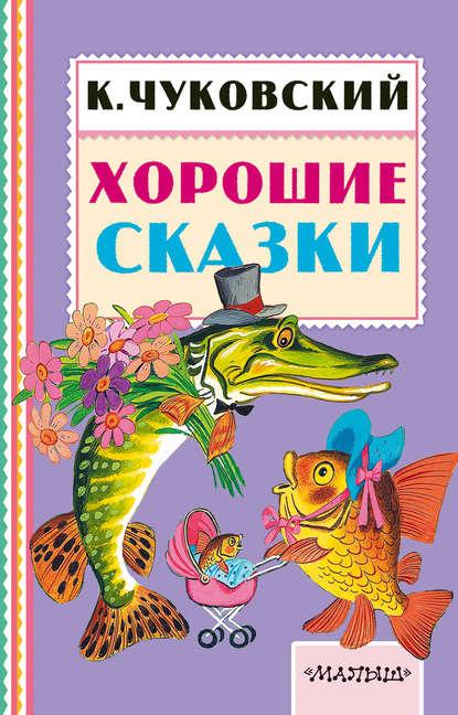 Чуковский Корней : Хорошие сказки