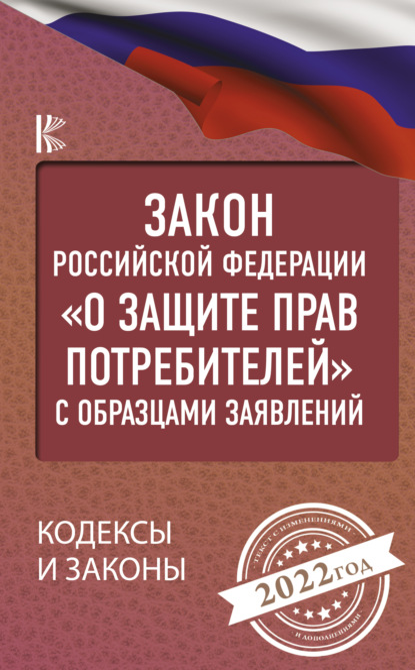 Нормативные правовые акты Закон Российской Федерации «О защите прав потребителей» с образцами заявлений на 2021 год закон российской федерации о защите прав потребителей с образцами заявлений на 2021 год