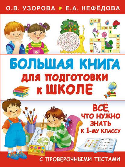 Фото - О. В. Узорова Большая книга для подготовки к школе в г дмитриева 1000 заданий для подготовки к школе