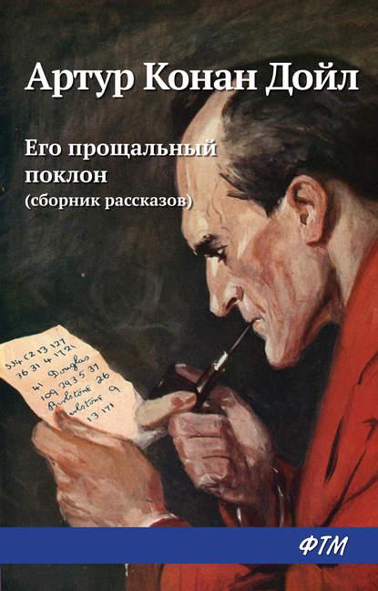 Артур Конан Дойл. Его прощальный поклон (сборник)