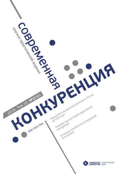 Группа авторов Современная конкуренция №2 (56) 2016 отсутствует современная конкуренция 2 56 2016