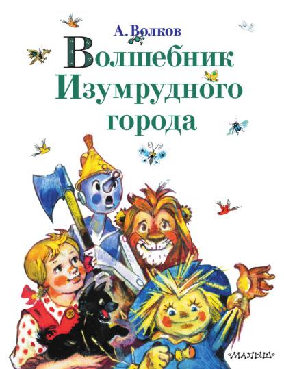 Александр Волков. Волшебник Изумрудного города (сборник)