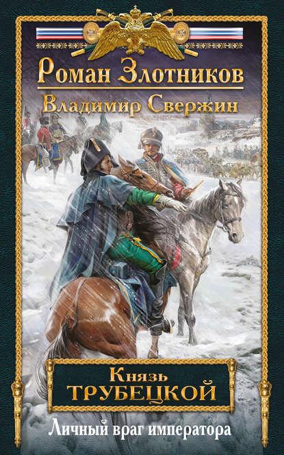 Роман Злотников — Личный враг императора