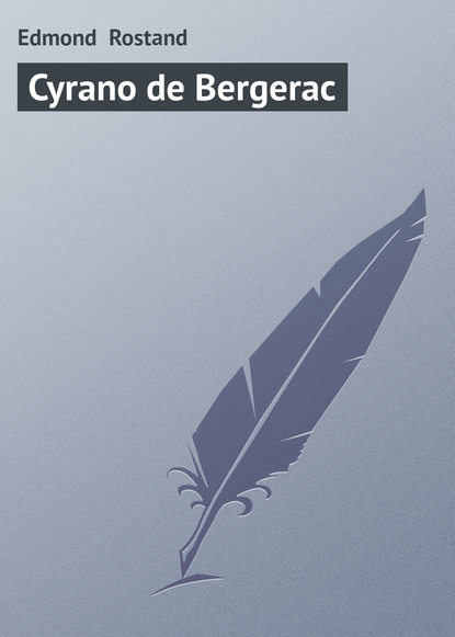 Фото - Эдмон Ростан Cyrano de Bergerac де гонкур эдмон братья земганно