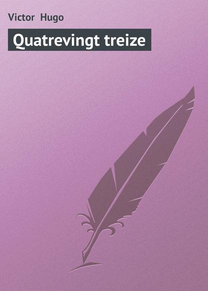 Виктор Мари Гюго Quatrevingt treize виктор мари гюго что я видел эссе и памфлеты