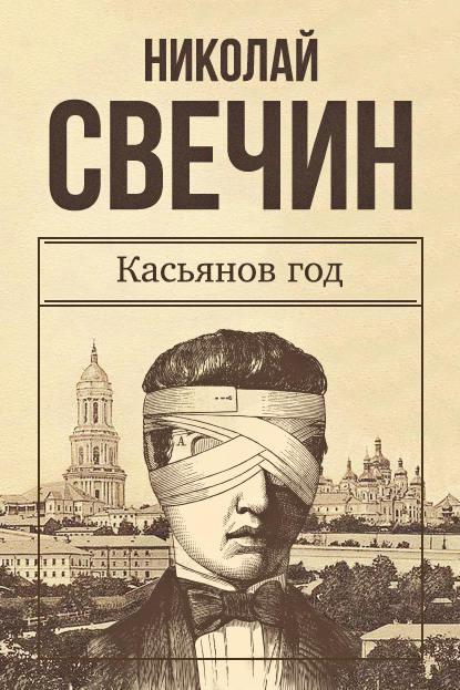 Николай Свечин. Касьянов год