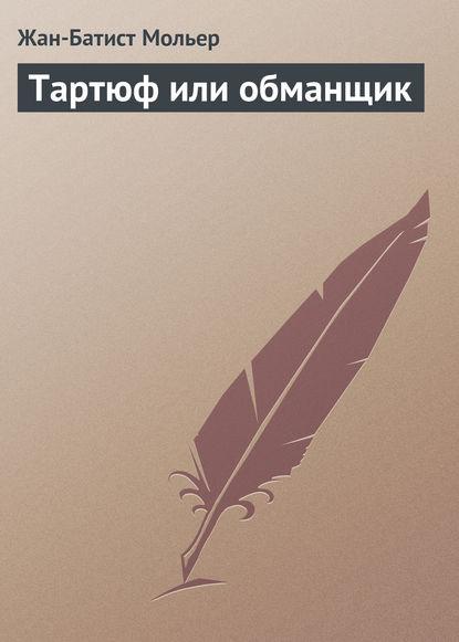 Тартюф или обманщик