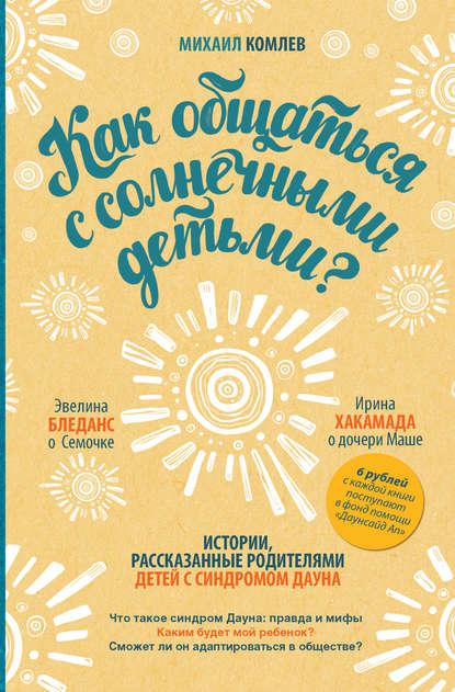 Михаил Комлев Как общаться с солнечными детьми?