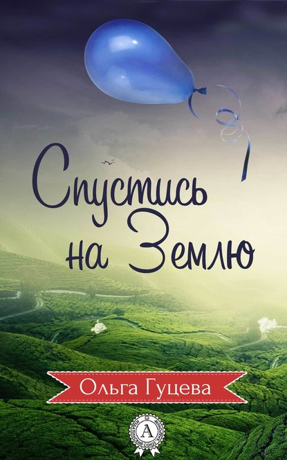 Ольга Гуцева Спустись на Землю ольга гуцева на костях младенца