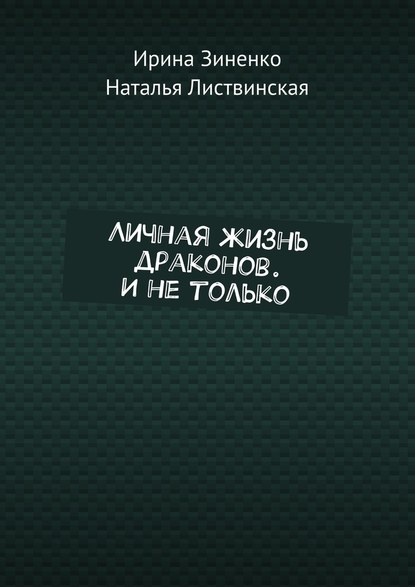 цена на Ирина Зиненко Личная жизнь драконов. Инетолько