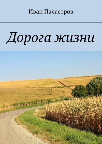ходза дорога жизни купить книгу