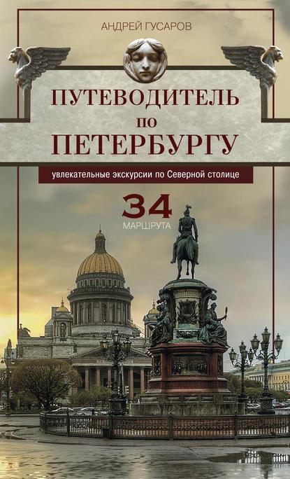 Путеводитель по Петербургу. Увлекательные экскурсии по Северной