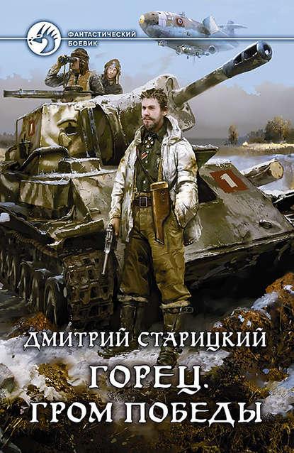 Фото - Дмитрий Старицкий Горец. Гром победы старицкий д горец гром победы