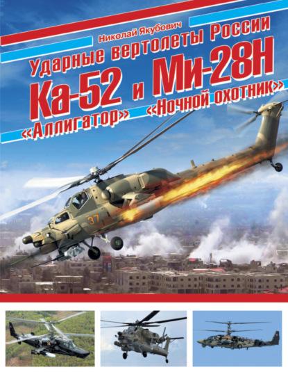 Николай Якубович Ударные вертолеты России Ка-52 «Аллигатор» и Ми-28Н «Ночной охотник»