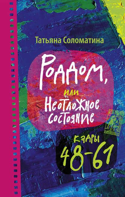 Татьяна Соломатина Роддом, или Неотложное состояние. Кадры 48–61