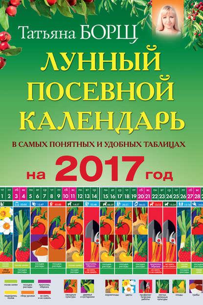 Посевной лунный календарь в самых понятных и удобных цветных таблицах на 2017 год