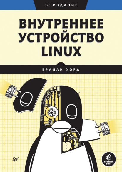 Внутреннее устройство Linux (pdf+epub)