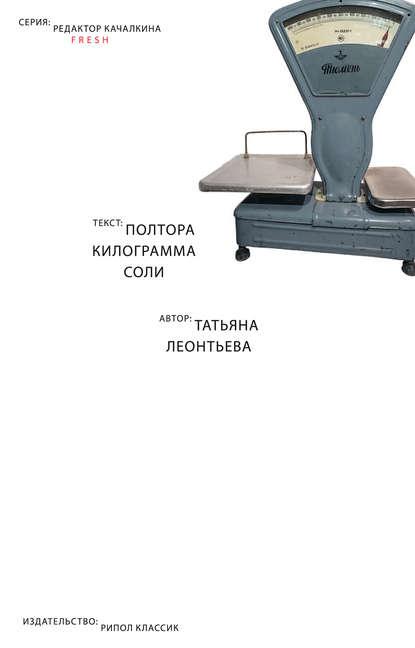 Татьяна Леонтьева Полтора килограмма соли