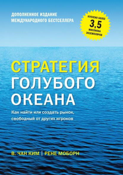 Стратегия голубого океана. Как найти или создать