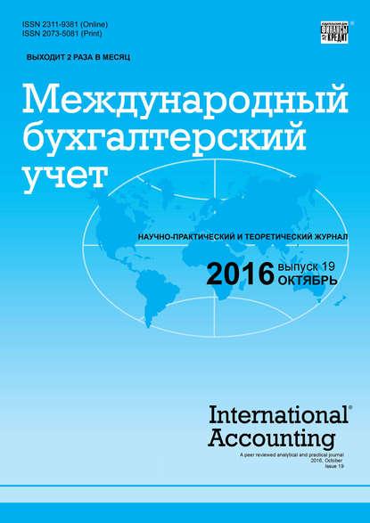 Группа авторов Международный бухгалтерский учет № 19 (409) 2016 о в мкртычев проблемы учета нелинейности в теории сейсмостойкости гипотезы и заблуждения