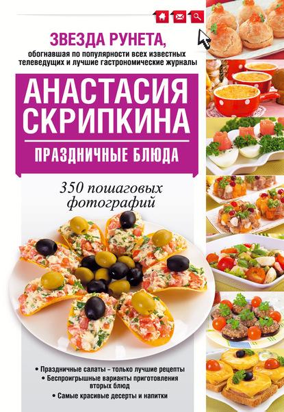Анастасия Скрипкина Праздничные блюда