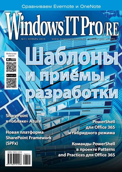 Windows IT Pro/RE №11/2016