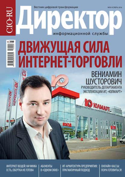 Открытые системы Директор информационной службы №09/2016