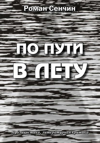 Роман Сенчин По пути в Лету сенчин роман валерьевич рассыпанная мозаика статьи о современной литературе