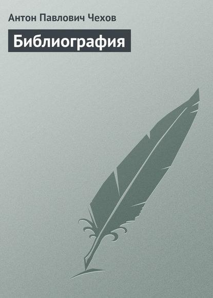 Антон Чехов Библиография