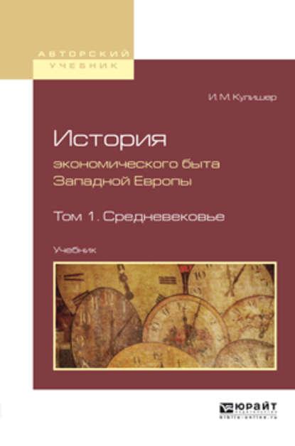 История экономического быта западной европы в 2 т. Том 1. Средневековье. Учебник для вузов фото