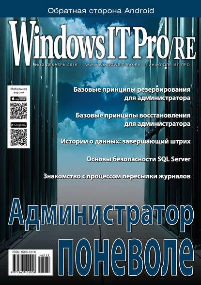 Открытые системы Windows IT Pro/RE №12/2016 рассел чарли кроуфорд шарон microsoft windows server 2008 справочник администратора