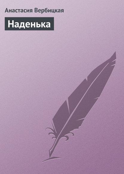 Анастасия Вербицкая — Наденька