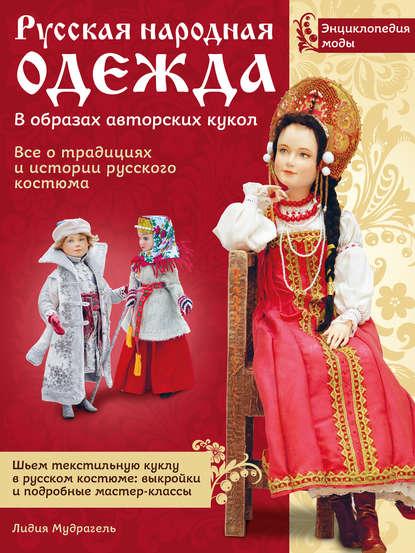 Русская народная одежда в образах авторских кукол.