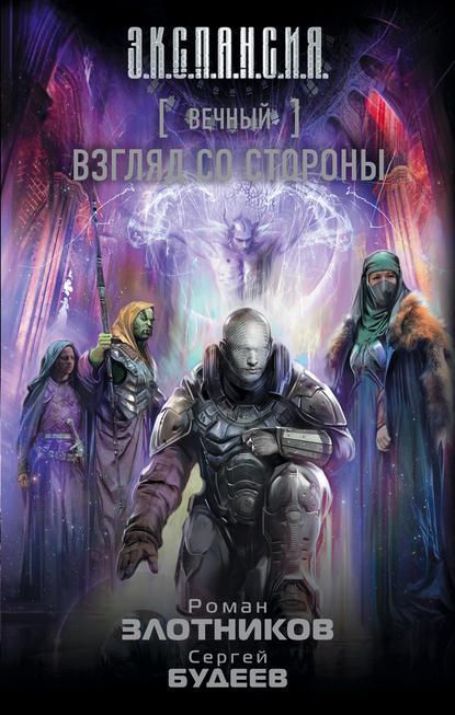 Роман Злотников — Взгляд со стороны