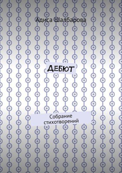 Фото - Адиса Шалбарова Дебют. Собрание стихотворений пушкин и абай созвучье звуков чувств и мыслей