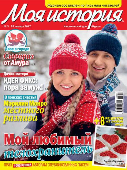 ИД «Бурда» Журнал «Моя история» №03/2017