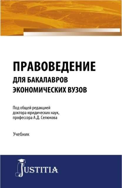 Коллектив авторов Правоведение для бакалавров экономических вузов коллектив авторов проблемы вещного права в союзном государстве беларуси и россии