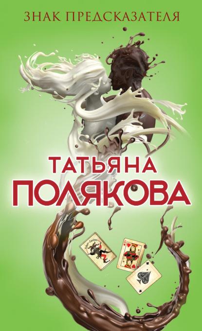Татьяна Полякова — Знак предсказателя
