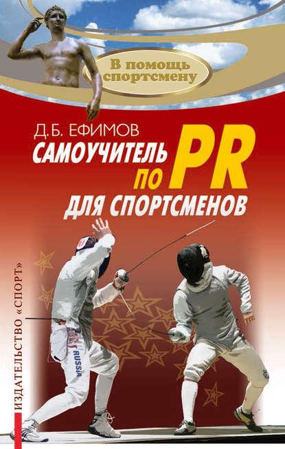 Д. Б. Ефимов Самоучитель по PR для спортсменов 0 pr на 100