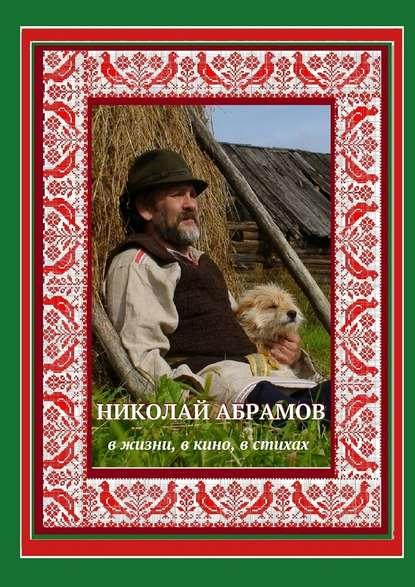 купить книги левашова николая викторовича