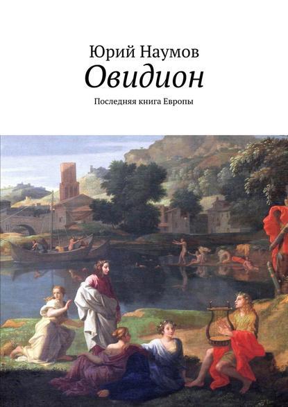 Овидион. Последняя книга Европы