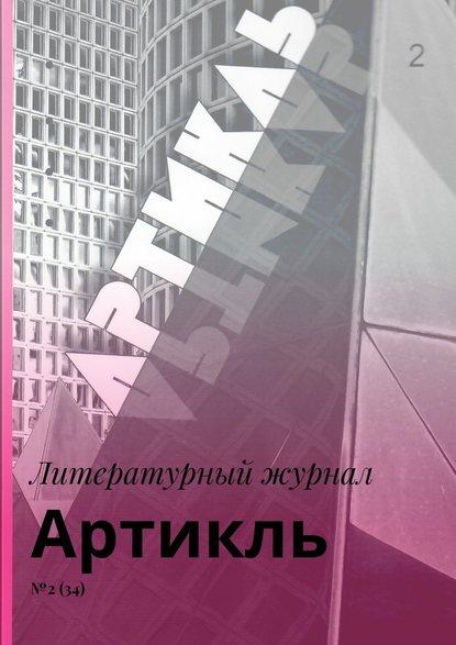 цена на Коллектив авторов Артикль. №2(34)
