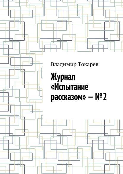 Владимир Токарев Журнал «Испытание рассказом»–№2