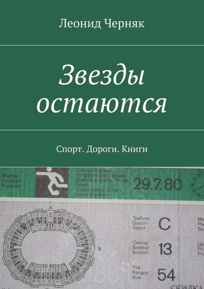 Леонид Черняк Звезды остаются. Спорт. Дороги. Книги