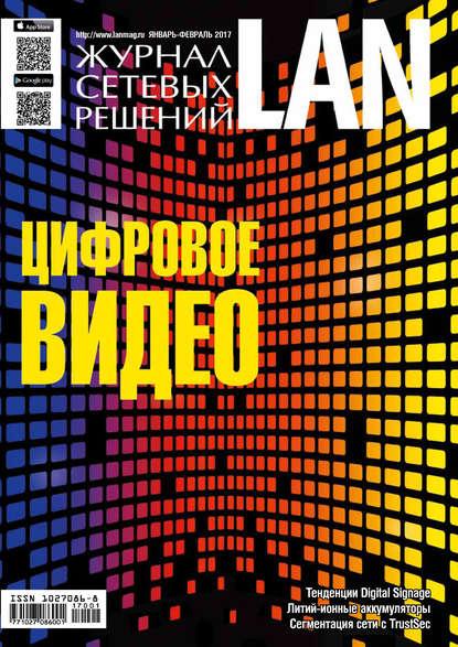 Фото - Открытые системы Журнал сетевых решений / LAN №01-02/2017 открытые системы журнал сетевых решений lan 09 2016