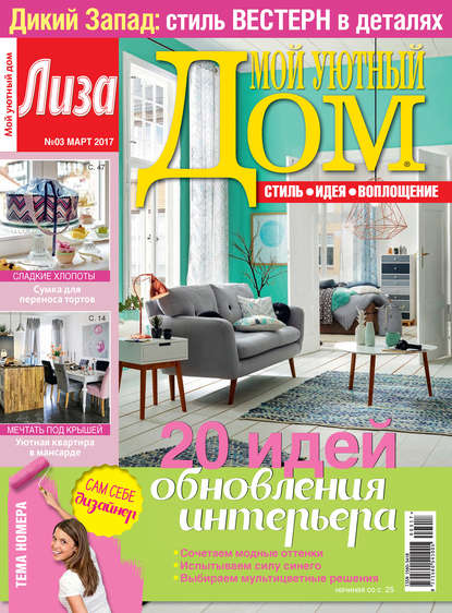 Фото - ИД «Бурда» Журнал «Лиза. Мой уютный дом» №03/2017 ид бурда журнал лиза мой уютный дом 10 2014