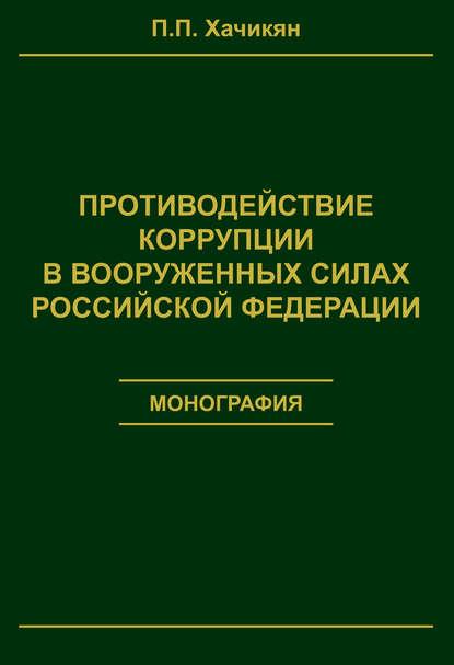 Фото - П. П. Хачикян Противодействие коррупции в вооруженных силах Российской Федерации противодействие коррупции новые вызовы