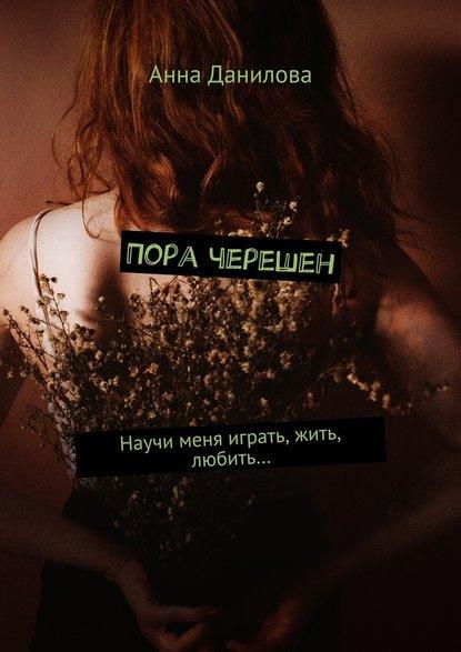 цена на Анна Данилова Пора черешен. Научи меня играть, жить, любить…