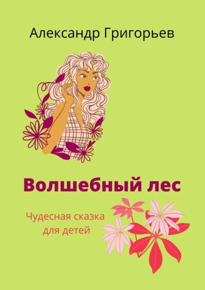 Александр Григорьев Волшебныйлес. Сказка александр григорьев волшебныйлес сказка